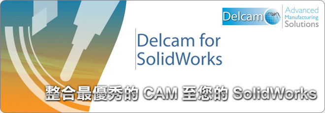 delcam for solidworks SolidWorks金質認證夥伴
